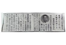 kaigai-sinbun-08