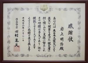 東日本大震災被災者支援感謝状