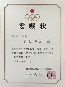 H28年度日本オリンピック委員会強化スタッフ委嘱状