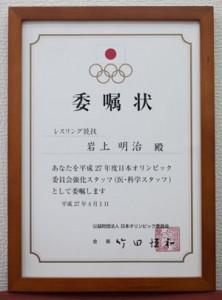 H27日本オリンピック委員会強化スタッフ