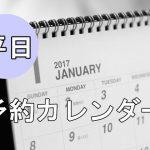 予約平日アイキャッチ