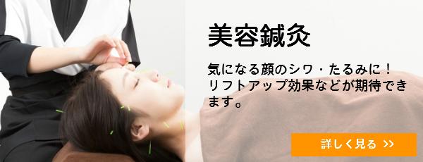 鍼灸治療・美容鍼灸