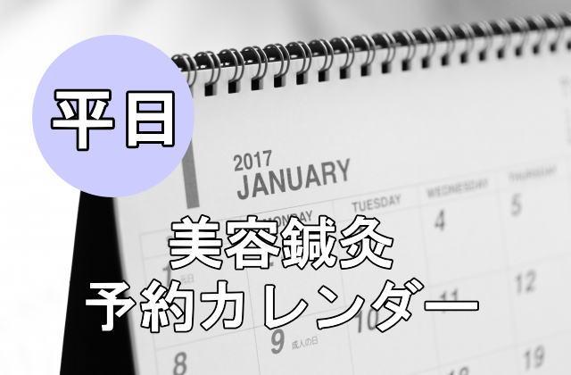 美容鍼平日アイキャッチ