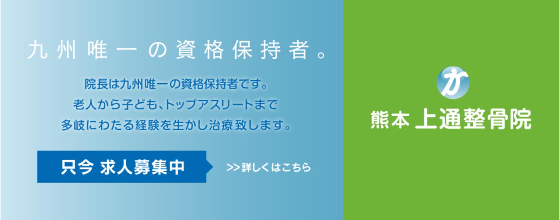 熊本上通整骨院院長は九州唯一の資格保持者