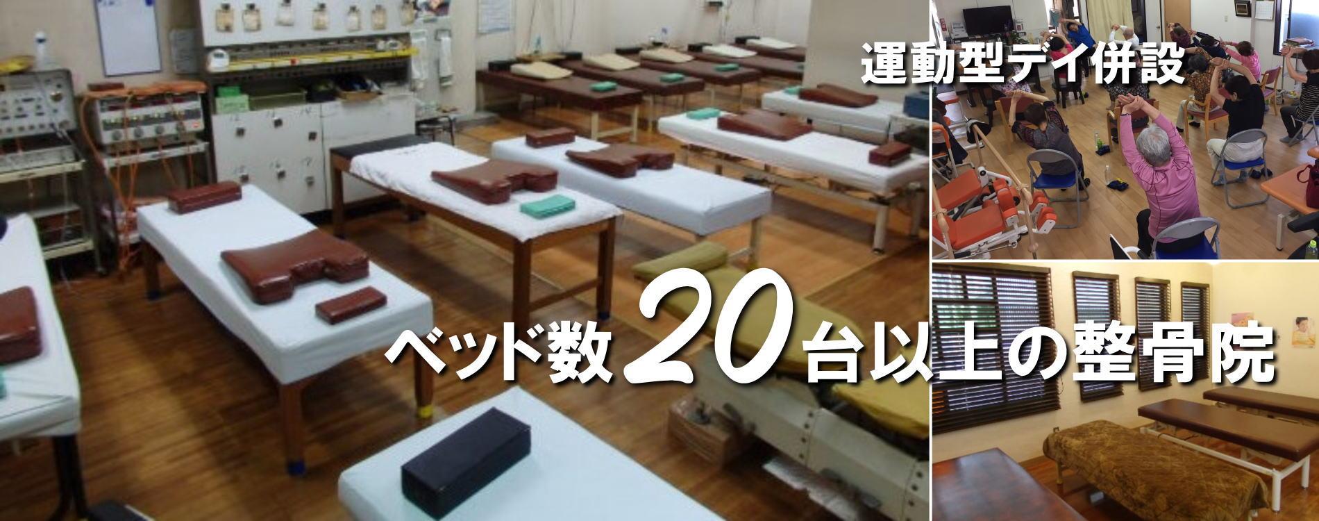 ベッド数20台以上の整骨院。併設された運動型デイ